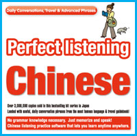 Perfect listening  Chinese 【Download】