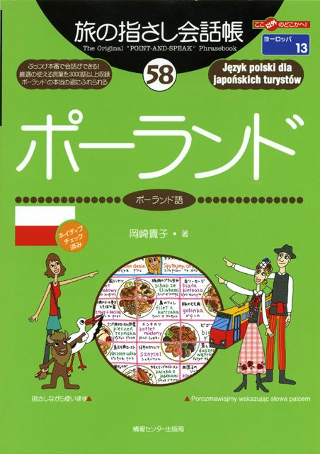 旅の指さし会話帳 ポーランド ポーランド語/岡崎貴 …