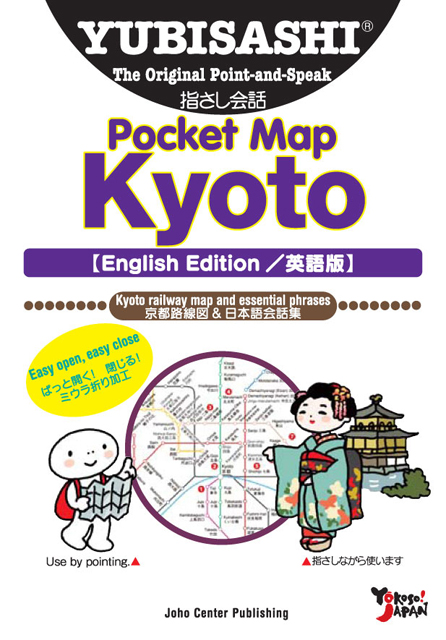 YUBISASHI Pocket Map Kyoto【English Edition/英語版】