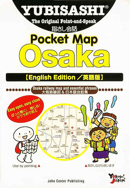 YUBISASHI Pocket Map Osaka【English Edition/英語版】